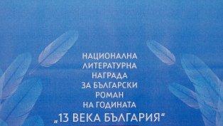 Кои са номинираните за български роман на 2020?